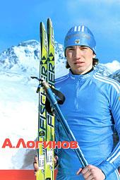 А. Логинов