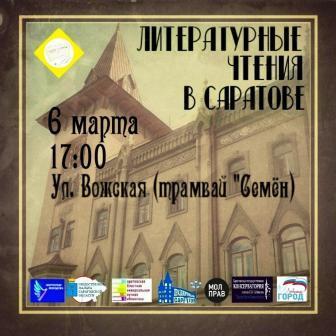 К празднику 8 Марта движение «Творческая молодежь» проведет акцию «Литературные чтения в Саратове»