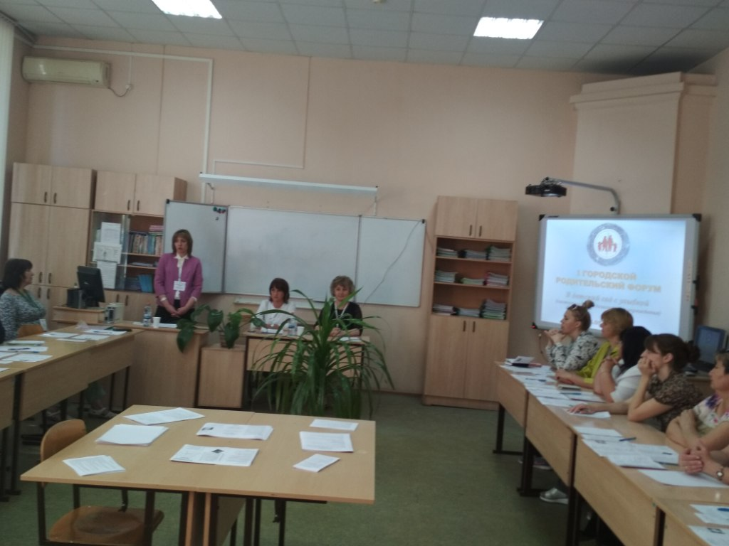 Вопросы дошкольного образования обсуждали на I городском родительском форуме