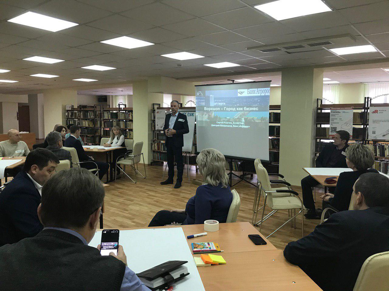 Представители бизнеса и администрации Саратова познали «Город как бизнес»