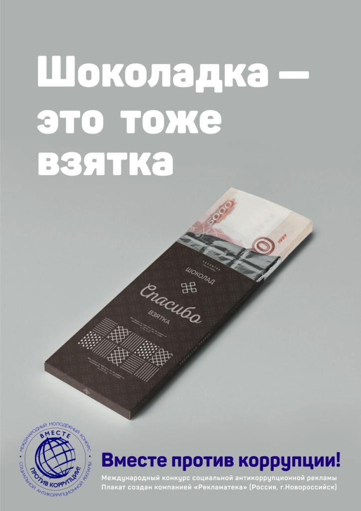 В Международном молодежном конкурсе социальной рекламы «Вместе против коррупции!» победили шесть россиян