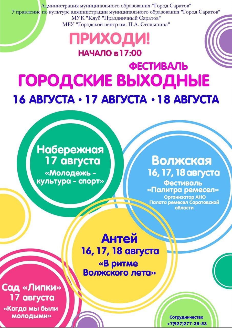 Саратовцев приглашают на очередной фестиваль «Городские выходные»