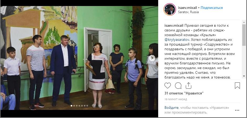 Михаилу Исаеву вручили благодарственное письмо за поддержку следж-хоккея