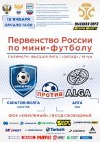 СК «Саратов - Волга» проведет первую домашнюю игру по мини-футболу в Первенстве России