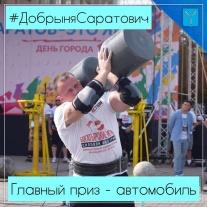 Михаил Исаев рассказал о главном призе турнира «Добрыня Саратович»