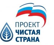 Организации города поддержали экологический проект «Чистая страна»