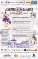 Состоится фестиваль-конкурс «Международные дни искусств в Саратове»