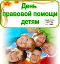Прошла ежегодная акция «День правовой помощи детям»