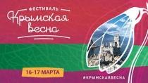 Сегодня стартует городской фестиваль «Крымская весна»
