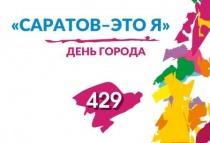 ДЕНЬ ГОРОДА – 2019. На открытой площадке пройдут городские фестивали и конкурсы