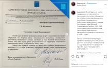 Михаил Исаев обратился в прокуратуру с просьбой провести проверку по факту сноса мемориального комплекса, расположенного на землях САЗа