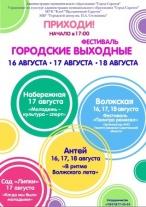 Началась подготовка к очередному фестивалю «Городские выходные»
