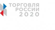 Стартовал прием заявок на третий ежегодный конкурс «Торговля России»