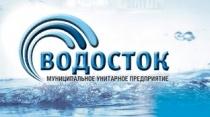 МУП «Водосток» информирует о работе, проделанной за прошедшую неделю