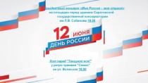 Завтра в Саратове запланирована насыщенная программа ко Дню России