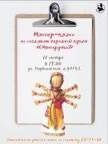 Саратовцев приглашают посетить мастер-класс по созданию народной куклы