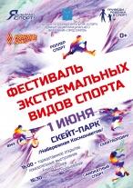 В день защиты детей пройдет Фестиваль экстремальных видов спорта