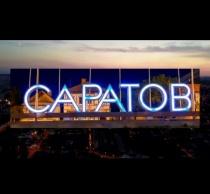 ДЕНЬ ГОРОДА - 2019: Молодые активисты сняли ролик, посвященный грядущему дню рождения Саратова