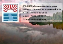 В Саратове ведет активную деятельность Центр вынужденных переселенцев «Саратовский источник»