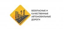 Расширен список дорог, которые отремонтируют в рамках нацпроекта «Безопасные и качественные автомобильные дороги»