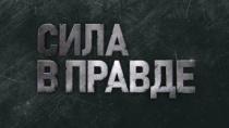 На телеканале Царьград реализуется проект «Сила в правде»