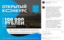 Михаил Исаев объявил о старте приема заявок на участие в конкурсе «Изменим город вместе!»