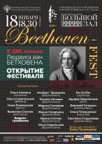 Саратовская консерватория приглашает на BEETHOVEN-FEST