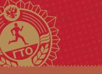 В связи с карантином переносится Зимний фестиваль ВФСК «ГТО» среди обучающихся общеобразовательных организаций