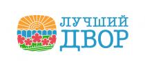 В Ленинском районе объявлен конкурс на звание «Лучший дом», «Лучший двор», «Лучшая улица»