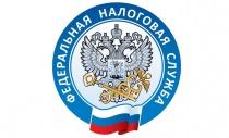 Функционирует новый электронный сервис на сайте ФНС России