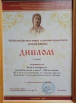 Ансамбль песни и танца «Подсолнухи» клуба «Солнечный» принял участие в областном конкурсе