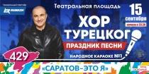 ДЕНЬ ГОРОДА - 2019: Сегодня вечером на Театральной площади выступит Хор Турецкого