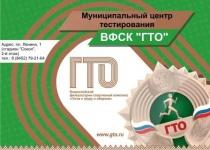 Муниципальный центр тестирования ВФСК «ГТО» сменил адрес