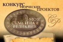 Стартовал  Всероссийский конкурс «Моя семейная реликвия»