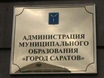Коронавирус. За первый день администрации Саратова и районов города утвердили более 35 тысяч пропусков