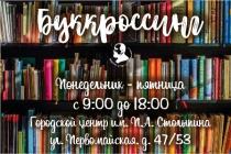 В Городском центре им. П.А. Столыпина продолжает действовать точка буккроссинга