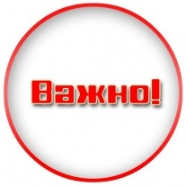 Внимание жителям Заводского района!