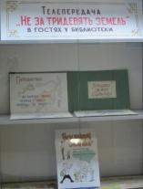 Открылась книжно-иллюстрированная выставка «Телепередача «Не за тридевять земель» в гостях у библиотеки: Волга в фильмах Д. С. Худякова»