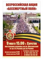 Состоится традиционное шествие «Бессмертного полка»