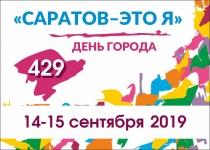 ДЕНЬ ГОРОДА – 2019: 14 сентября состоится городской конкурс «Мисс Саратов»