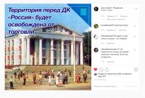 Саратовцы благодарят Михаила Исаева за освобождение от торговых палаток площади перед ДК «Россия»