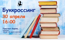 Зона для буккроссинга появится на проспекте Кирова