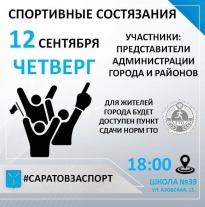 Михаил Исаев пригласил саратовцев на спортивные соревнования, в которых примут участие сотрудники администраций районов и города