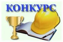 Объявлен областной конкурс «Лучший специалист по охране труда» по итогам 2019 года