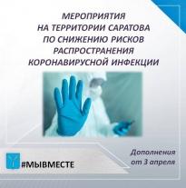 Коронавирус. Введение пропускного режима откладывается до 10 апреля