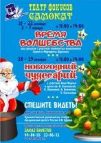 Театр фокусов «Самокат»  подготовил несколько новогодних премьер