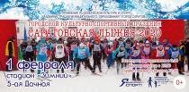 Завтра состоится «Саратовская лыжня 2020»