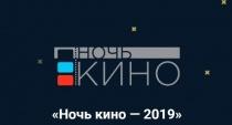 Саратовцев приглашают на Всероссийскую акцию «Ночь кино»