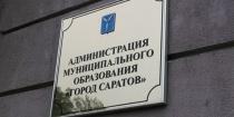 В Саратове разработан проект изменений в административный регламент исполнения муниципальной функции