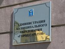 Комментарий администрации муниципального образования «Город Саратов» о создании управления муниципального контроля: